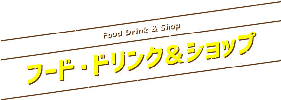 フード・ドリンク&ショップ
