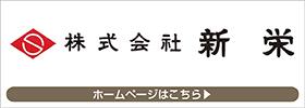 株式会社新栄
