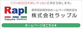 群馬県前橋市のホームページ制作会社 株式会社ラップル