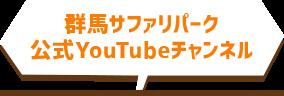 群馬サファリパーク公式YouTubeチャンネル