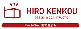 HIRO KENKOU DESIGN & CONSTRUCTION