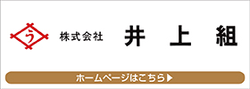 株式会社井上組