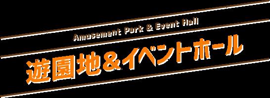 遊園地&イベントホール
