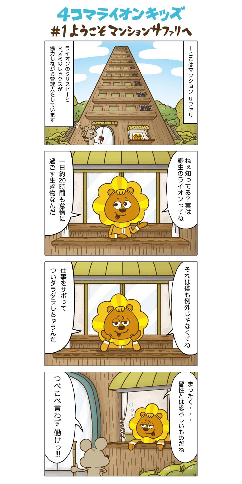 ライオンキッズ漫画1